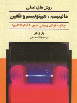 کتاب روش های علمی مانیتیسم، هیپنوتیسم و تلقین اثر پل ژاگو انتشارات ققنوس