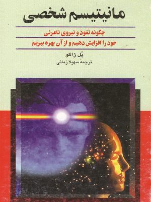 کتاب مانیتیسم شخصی اثر پل ژاگو انتشارات ققنوس