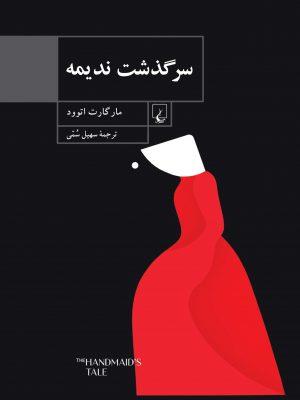 کتاب سرگذشت ندیمه اثر مارگارت اتوود انتشارات ققنوس