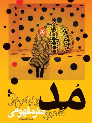 کتاب مد و لباس در قلمرو هنر مفهومی اثر شیرین عابدینی راد انتشارات نظر
