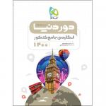 کتاب دور دنیا در نیم ساعت زبان انگلیسی کنکور انتشارات گاج