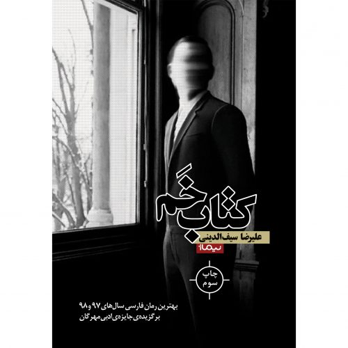 کتاب خم اثر علیرضا سیف الدینی انتشارات نیماژ