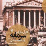کتاب سرمایه (نقد اقتصاد سیاسی)جلد دوم اثر کارل مارکس انتشارات لاهیتا
