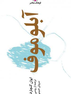 کتاب آبلوموف اثر ایوان گنچارف انتشارات فرهنگ معاصر