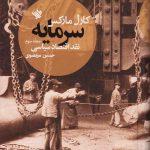 کتاب سرمایه (نقد اقتصاد سیاسی)جلد سوم اثر کارل مارکس انتشارات لاهیتا