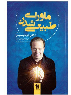 کتاب ماورای طبیعی شدن اثر جو دیسپنزا انتشارات شیر محمدی