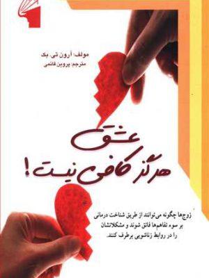کتاب عشق هرگز کافی نیست اثر آرون تی بک انتشارات معیار علم