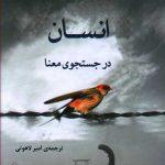 کتاب انسان در جستجوی معنا اثر ویکتور فرانکل انتشارات جامی