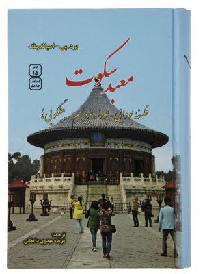 کتاب معبد سکوت اثر برد تی اسپالدینگ انتشارات فردوس
