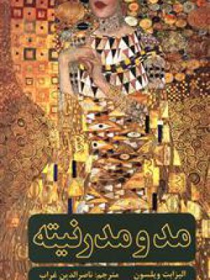 کتاب مد و مدرنیته اثر الیزابت ویلسون انتشارات علمی و فرهنگی