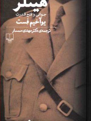 کتاب هیتلر (2جلدی) اثر یوآخیم فست انتشارات چشمه