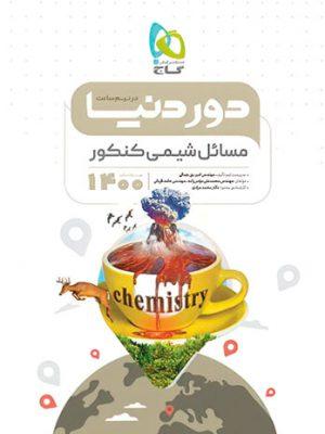 کتاب دور دنیا در نیم ساعت مسایل شیمی کنکور انتشارات گاج