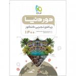 کتاب دور دنیا در نیم ساعت ریاضی تجربی کنکور انتشارات گاج
