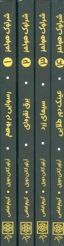 کتاب ماجراهای شرلوک هولمز، کارآگاه خصوصی اثر سر آرتور کانن دویل – 4 جلدی انتشارات طرح نو