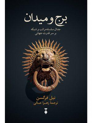 کتاب برج و میدان اثر نیل فرگسن انتشارات نشر نو