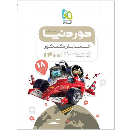 کتاب دور دنیا در نیم ساعت حسابان کنکور انتشارات گاج
