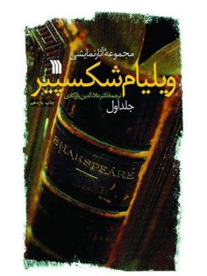 کتاب مجموعه آثار نمایشی ویلیام شکسپیر دوره 2 جلدی انتشارات سروش