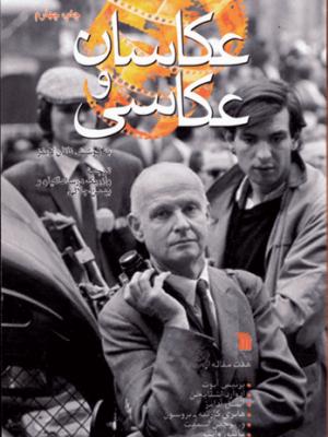 کتاب عکاسان و عکاسی اثر ناتان لاینز انتشارات سروش