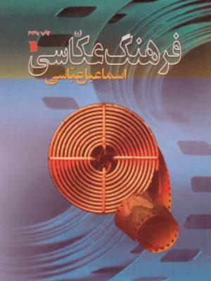 کتاب فرهنگ عکاسی اثر اسماعیل عباسی انتشارات سروش
