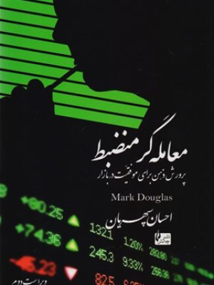 کتاب معامله گر منضبط اثر مارک داگلاس انتشارات چالش