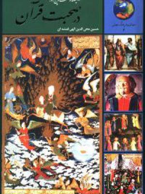 کتاب 365 روز در صحبت قرآن اثر الهی قمشه ای انتشارات سخن