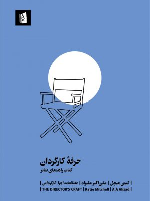 کتاب حرفه کارگردان اثر کیتی میچل انتشارات بیدگل
