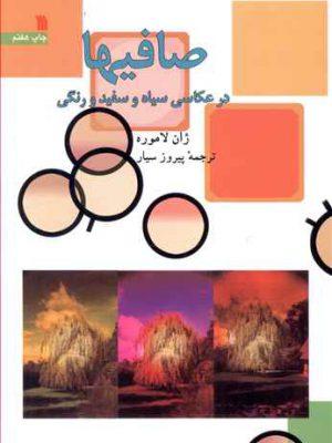 کتاب صافیها در عکاسی سیاه و سفید و رنگی اثر ژان لاموره انتشارات سروش