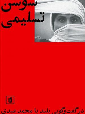 کتاب سوسن تسلیمی اثر محمد عبدی انتشارات بیدگل