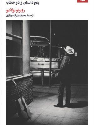 کتاب کابوی تحمل ناپذیر (پنج داستان و دو خطابه)اثر روبرتو بولانیو انتشارات بیدگل