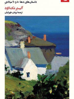کتاب دومین بهار اثر آلیستِر مَکلاود انتشارات بیدگل