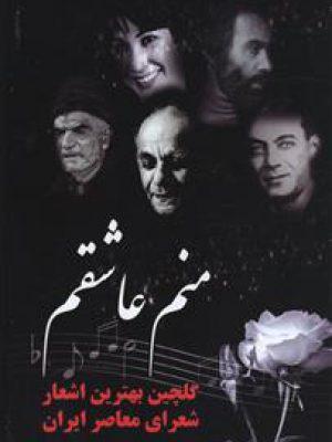 کتاب منم عاشقم اثر سارا بیگدلی انتشارات صدریه