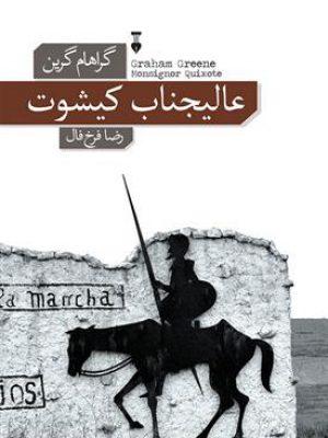 کتاب عالیجناب کیشوت اثر گراهام گرین انتشارات نشر نو