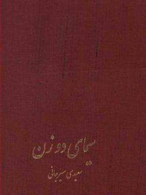 کتاب سیمای دو زن اثر سعید سیرجانی انتشارات پیکان