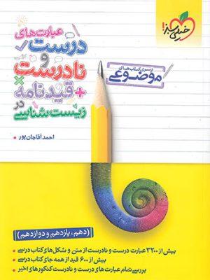 کتاب عبارت های درست و نادرست و قیدنامه در زیست شناسی موضوعی انتشارات خیلی سبز