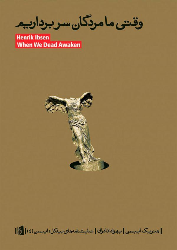 کتاب وقتی ما مردگان سربرداریم اثر هنریک ایبسن انتشارات بیدگل