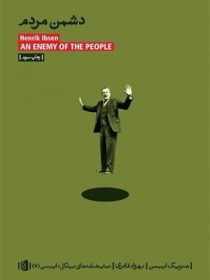 کتاب دشمن مردم اثر هنریک ایبسن انتشارات بیدگل