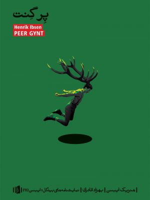 کتاب پِر گِنت اثر هنریک ایبسن انتشارات بیدگل