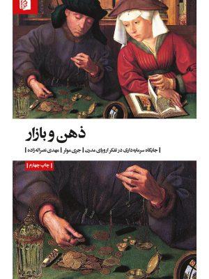 کتاب ذهن و بازار اثر جری مولر انتشارات بیدگل