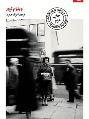 کتاب تنهایی الیزابت اثر ویلیام ترور انتشارات بیدگل