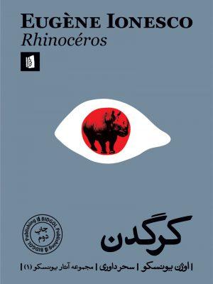 کتاب کرگدن اثر اوژن یونسکو انتشارات بیدگل