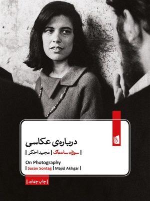 کتاب دربارهی عکاسی اثرسوزان سانتاگ انتشارات بیدگل