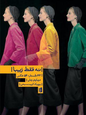 کتاب نه فقط زیبا اثر یوریک کریم مسیحی انتشارات بیدگل
