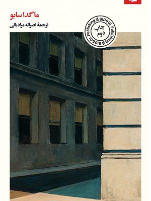 کتاب خیابان کاتالین اثر ماگدا سابو انتشارات بیدگل