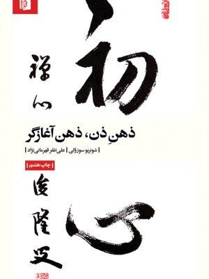 کتاب ذهنِ ذن، ذهن آغازگر اثر شونریو سوزوکی انتشارات بیدگل