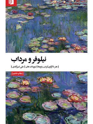 کتاب نیلوفر و مرداب اثر تیچ نات هان انتشارات بیدگل