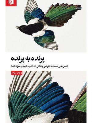 کتاب پرنده به پرنده اثر آن لاموت انتشارات بیدگل