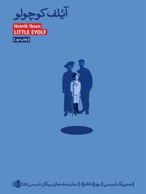 کتاب آیلف کوچولو اثر هنریک ایبسن انتشارات بیدگل