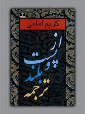 کتاب از پست و بلند ترجمه (جلد 2)اثر کریم امامی انتشارات نیلوفر