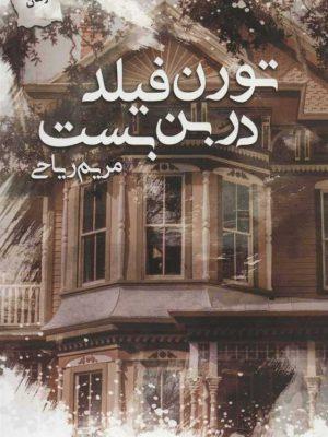کتاب تورن فیلد در بن بست اثر مریم ریاحی انتشارات پرسمان
