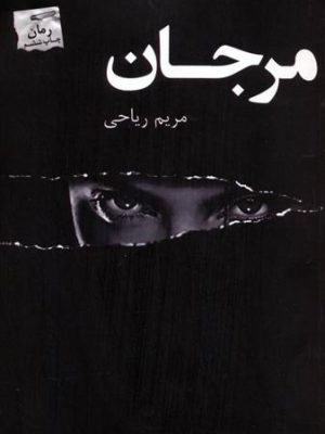 کتاب مرجان اثر مریم ریاحی انتشارات پرسمان